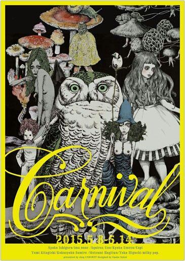 美術館チラシ Carnival