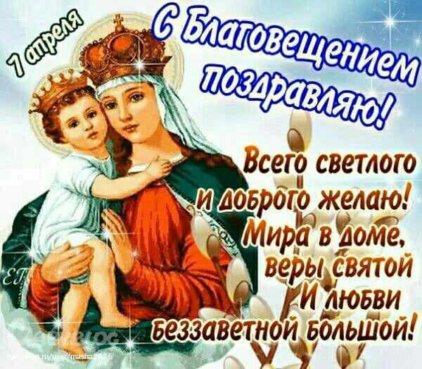Pin Ot Polzovatelya Dragun Irina Na Doske Duhovnaya Tema Otkrytki