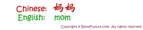 "Chinese characters for ""mom"""