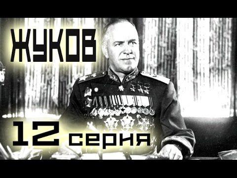 Сериал Жуков 12 серия (1-12 серия) - Русский сериал HD