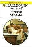 Шестая свадьба. Начните читать книги Дарси Эмма в электронной онлайн библиотеке booksonline.com.ua. Читайте любимые книги с мобильного или ПК бесплатно и без регистрации.