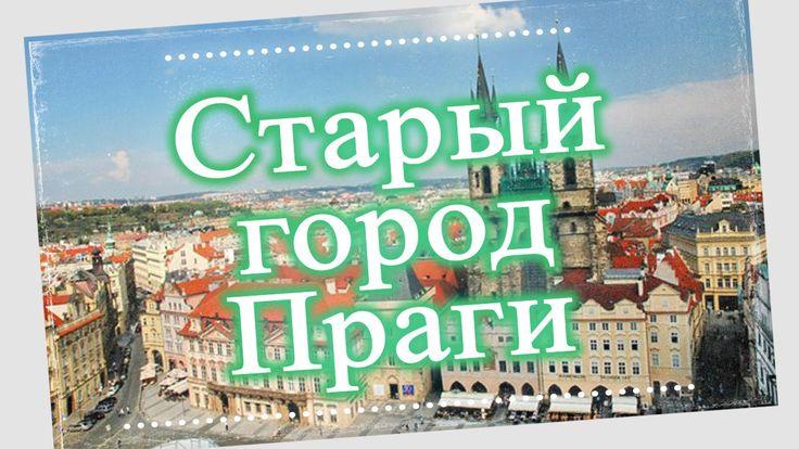 « Старый город», расположенный на правом берегу Влтавы является историческим районом, который включен в список известного наследия ЮНЕСКО, подходит для того,...