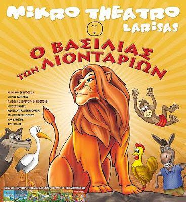 """ΓΝΩΜΗ ΚΙΛΚΙΣ ΠΑΙΟΝΙΑΣ: Το παιδικό θέατρο """"Ο Βασιλιάς των Λιονταριών"""" στο ..."""