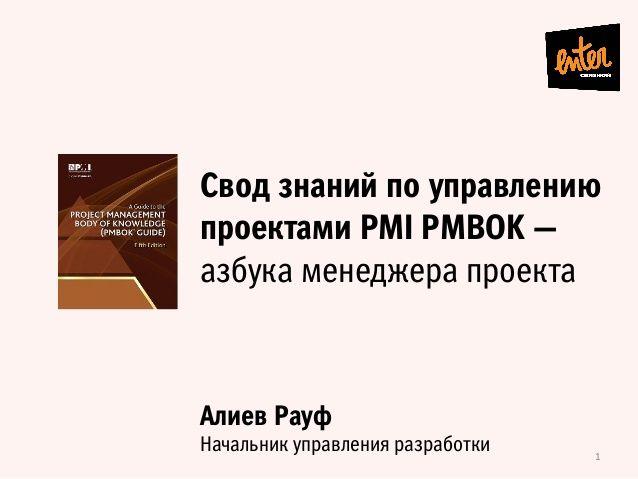 Свод знаний по управлению проектами PMI PMBOK: азбука менеджера проекта