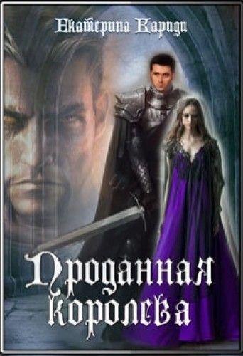 Проданная королева-  Екатерина Кариди