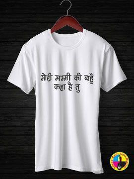 60b831ccb Meri Mummy Ki Bahu Kaha Hai Tu Round Neck Half Sleeves Cotton Tshirt ...