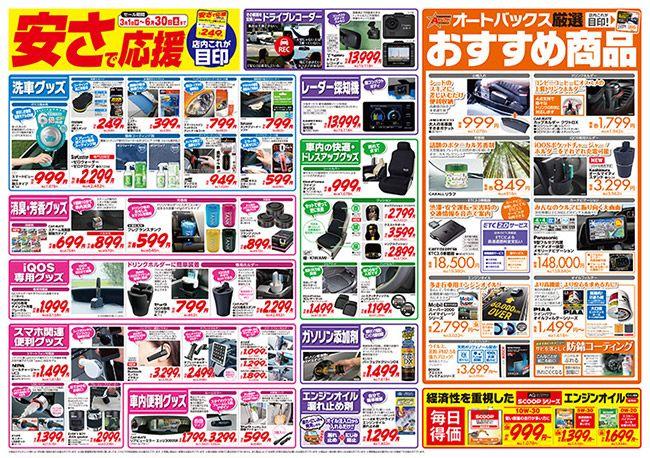 イベント セール情報 クルマのことならカー用品専門店のオートバックス 多摩店 Autobacs Tama オートバックス イベント 応援チラシ