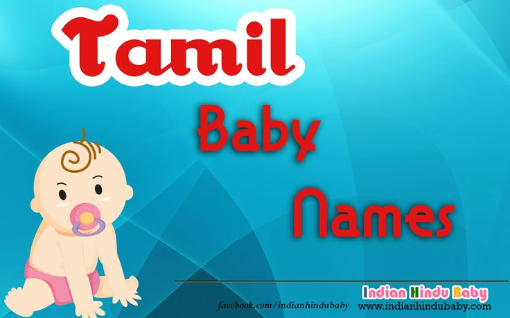 Let's see some of the famous baby names of the Tamil babies - https://www.indianhindubaby.com/tamil-baby-names/