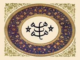 Baha'i ring symbol: a version of the Greatest Name, its design is divided like this: the three horizontal lines symbolize (from top to bottom) the world of God, the world of His Manifestation and the world of humanity. The line that crosses them all vertically symbolizes the Holy Spirit which binds all three worlds. The two stars on either side represents the Twin Manifestations of the Baha'i Faith: The Báb and Bahá'u'lláh.
