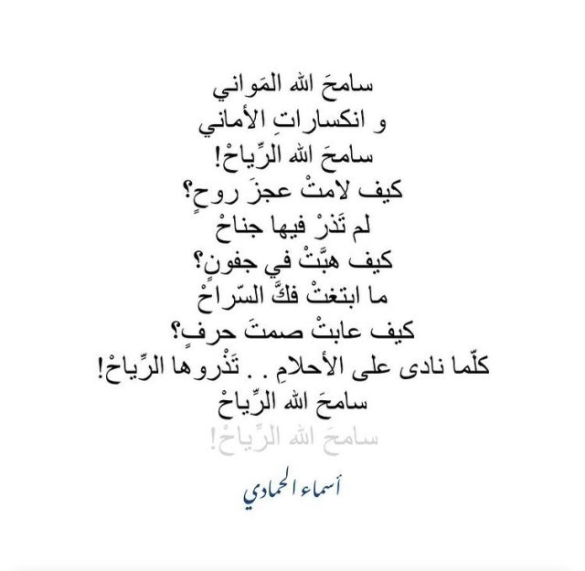Pin By Nadih Koko On My Pics In 2021 Quotes Arabic Quotes My Pictures