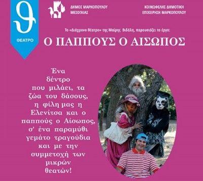 Η παράσταση «Ο Παππούς Ο Αίσωπος» στο Θέατρο Σάρας Μαρκοπούλου