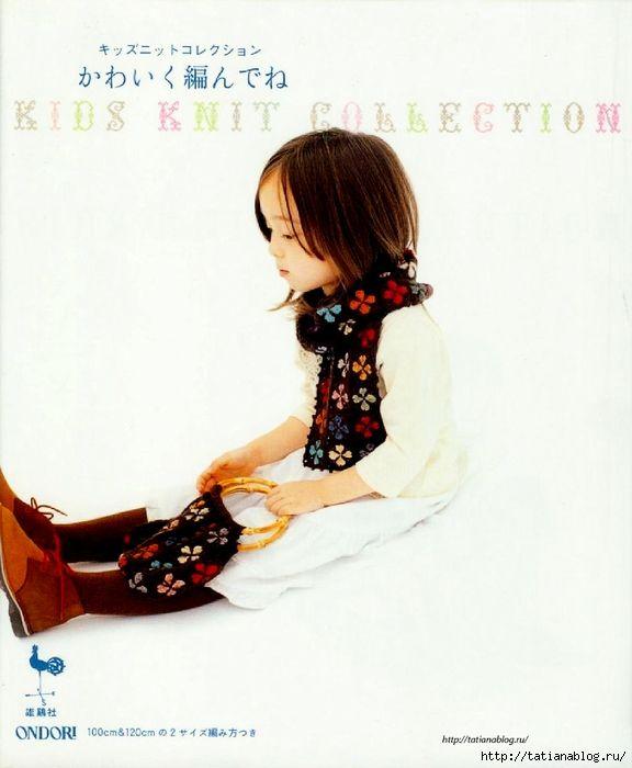 японский журнал по вязанию Ondori Kids Knit Collection книги и
