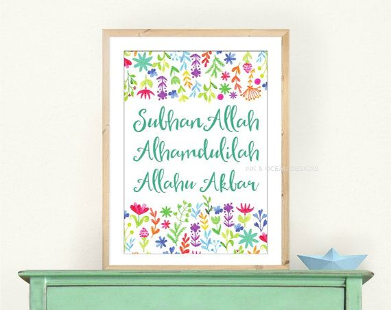 Kids room Islamic Dhikr nursery decor pretty floral garden art print with typography Downloadable Art Print