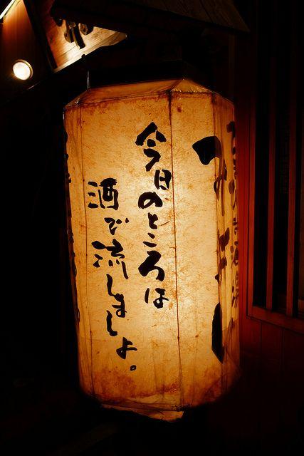 Paper Lantern sign of Izakaya (Japanese style Bar) ... 今日のところは酒で流しましょ。(meaning: Forget today's problem with Sake for tomorrow.)