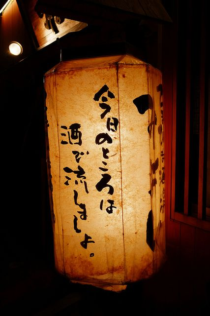 Paper Lantern sign of Izakaya (Japanese style Bar) ... 今日のところは酒で流しましょ。(meaning: Forget today's problem with Sake for tomorrow.)