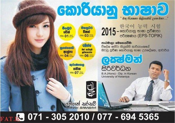 Korean Language For Eps Topik Examination Sri Lanka Korean Language Korean Language Classes Language