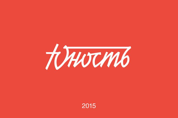 Yunost. Identity with the Soviet spirit on Behance