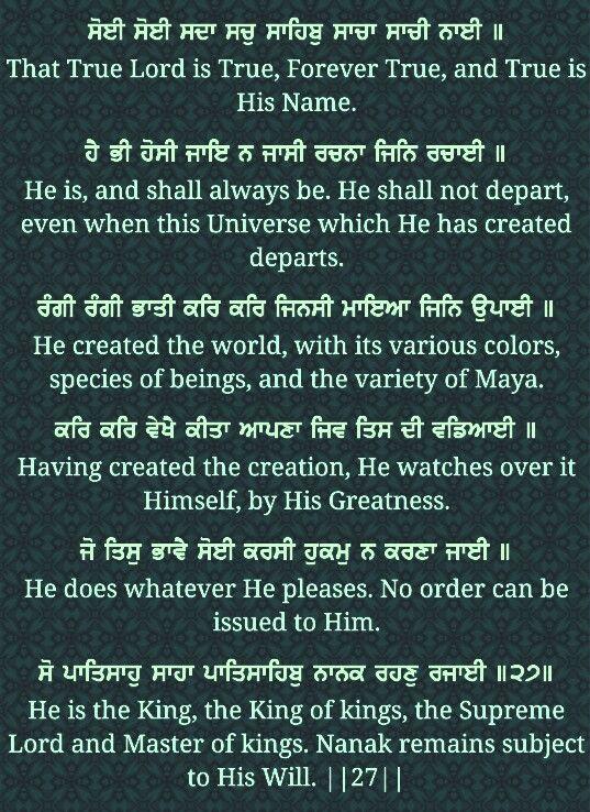 sri guru granth sahib ji meaning in punjabi pdf