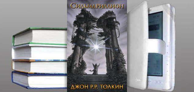 Книга: Сильмариллион. Джон Р.Р. Толкин