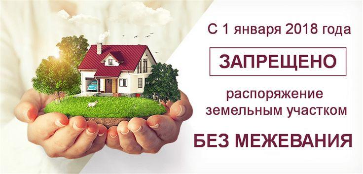 распоряжение земельным участком без межевания запрещено