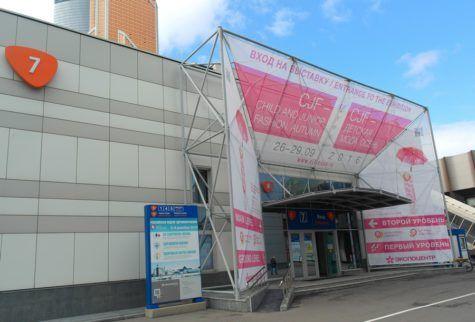 Выставка «CJF – Детская мода» в Экспоцентре | Москва: Выставки-Ярмарки, Фестивали. Сокольники и ВДНХ-ВВЦ