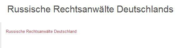 Russischer Rechtsanwalt in Deutschland. Die Rechtsberatung auf Russisch in Ihrer Kanzlei.