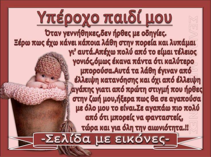 Για τα παιδιά  μου!!!!!!