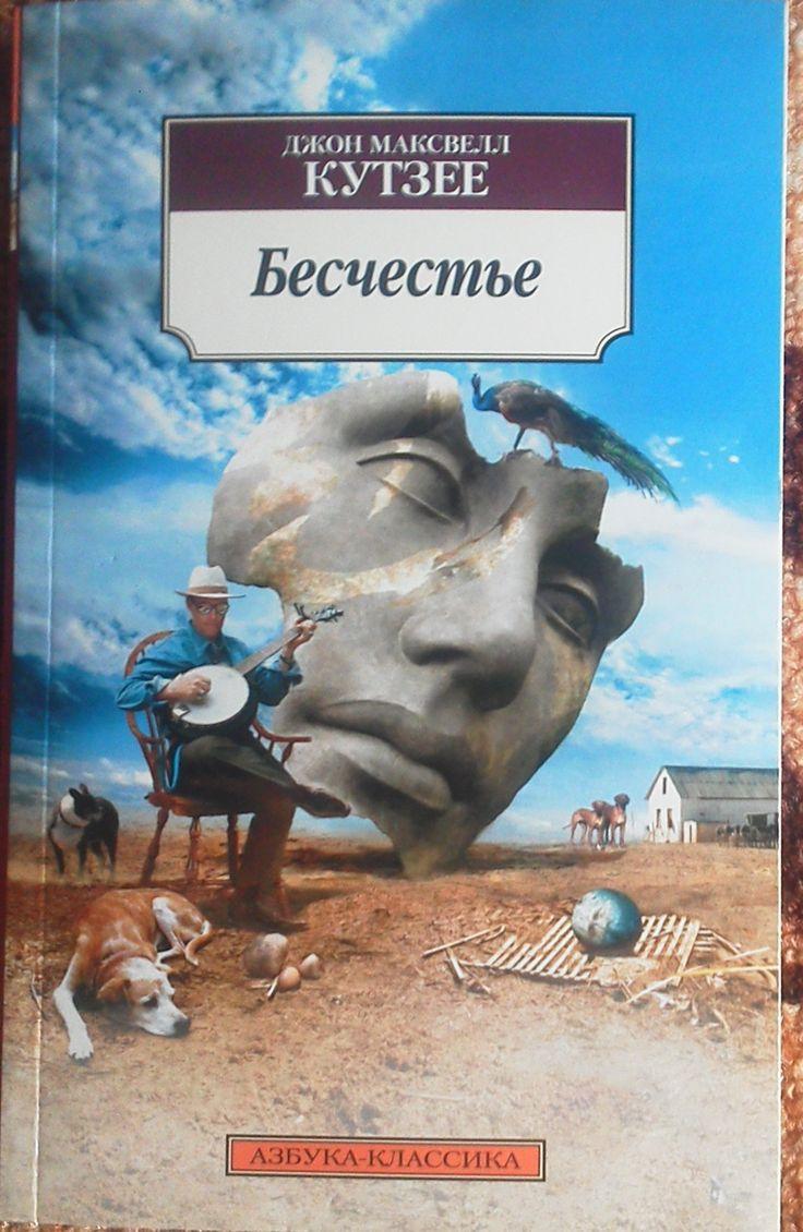 Книга Нобелевского лауреата.Прочитала быстро.Написано хорошо.Но я не очень поняла финал,увы.