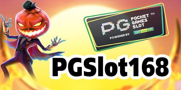 pgslot168 สล็อตออนไลน์ น้องใหม่มาเเรง pg168 สล็อตเเตกง่าย โบนัสเป็นล้าน
