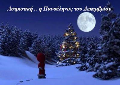 """Ψυχή και Αστρολογία   """"Psychology & Astrology"""": *Η Πανσέληνος του Δεκεμβρίου.. χαρακτηρίζεται ως Λ..."""