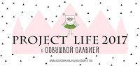 Мои бумажные радости: Project Life #32 и #33, странички и открытки :)