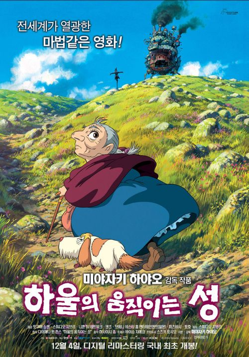 Watch->> Howl's Moving Castle 2004 Full - Movie Online