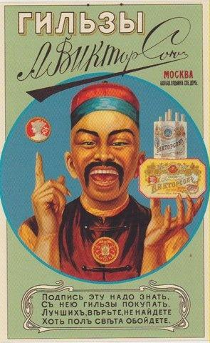 [...] streetArt - Старая реклама табака-2
