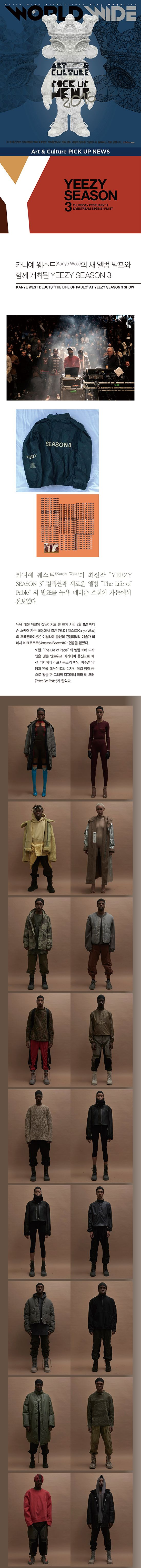 Blog Magazine ● WORLD WIDE: Art & Culture PICK UP NEWS∥카니예 웨스트(Kanye West)의 새 앨범 발표와 함께 개최된 YEEZY SEASON 3