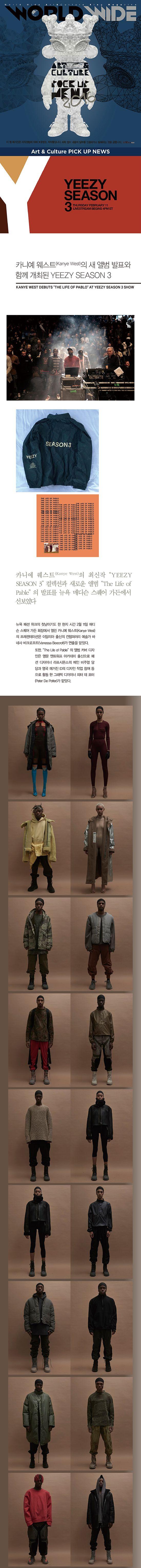 Blog Magazine ● WORLD WIDE: Art & Culture PICK UP NEWS∥카니예 웨스트(Kanye West)의 새 앨범 발표와 함께 개최된 YEEZY SEASON 3