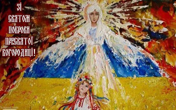 Картинки з днем Покрови Пресвятої Богоматері | Art, Painting