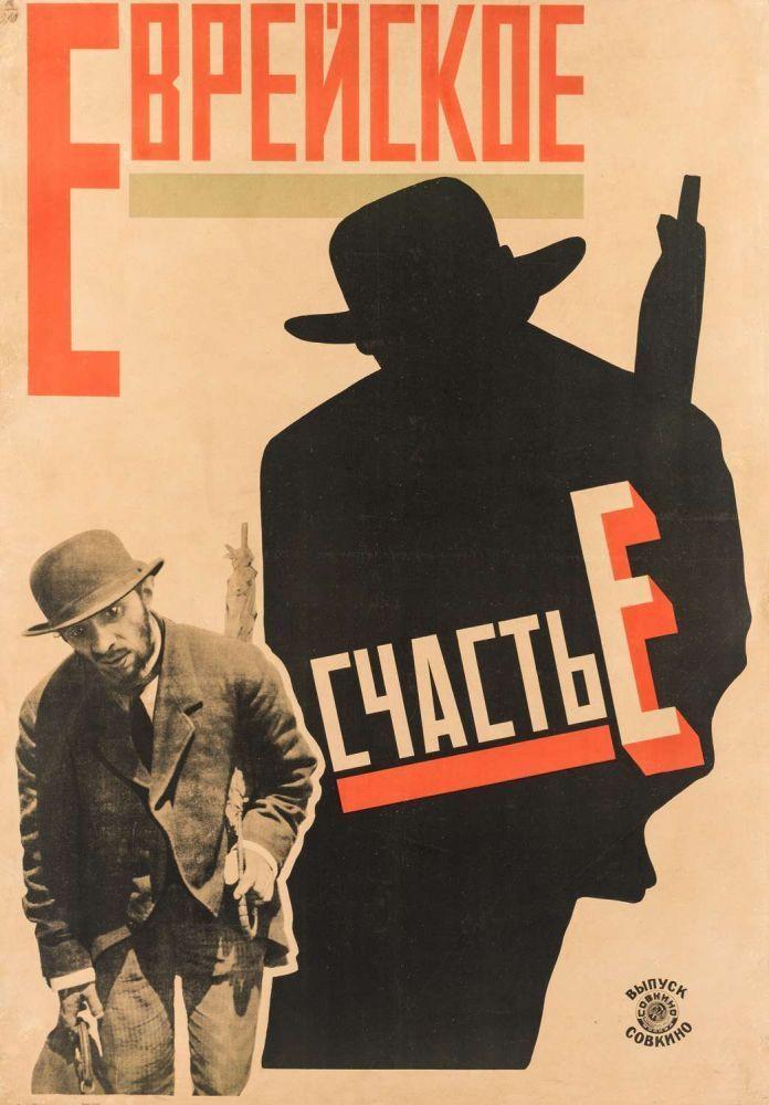 A 1925 SOVIET FILM POSTER FOR YEVREYSKOYE SCHASTYE BY NATAN ALTMAN   YEVREYSKOYE SCHASTYE  [Jewish H