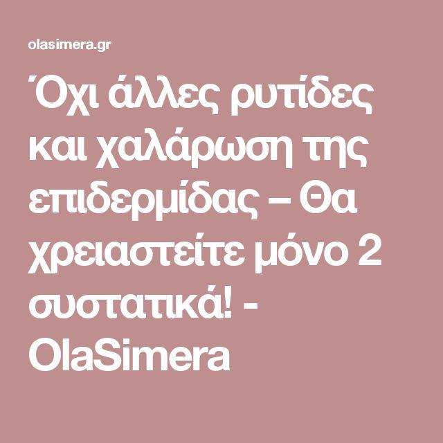 Όχι άλλες ρυτίδες και χαλάρωση της επιδερμίδας – Θα χρειαστείτε μόνο 2 συστατικά! - OlaSimera