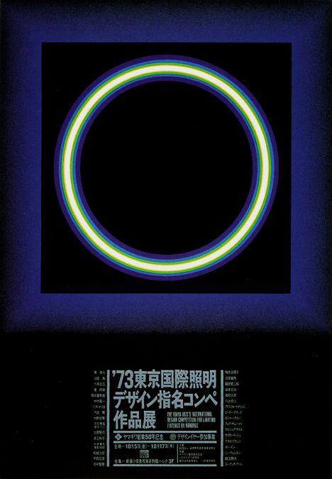 """Tokyo International Design Competition for Lighting Fixtures"" by  Yusaku Kamekura. 1973 repinned by Awake — http://designedbyawake.com #japan #graphic #design #poster #simplicity"