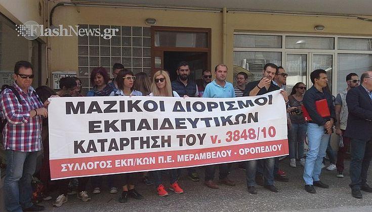 Τα έψαλλαν στον περιφερειακό διευθυντή οι δάσκαλοι της Κρήτης   Παράσταση διαμαρτυρίας στα γραφεία της περιφερειακής διεύθυνσης εκπαίδευσης Κρήτης πραγματοποίησαν το μεσημέρι της Παρασκευής οι δάσκαλοι των Συλλόγων εκπαιδευτικών πρωτοβάθμιας εκπαίδευσης Ηρακλείου Ν. Καζαντζάκης και Λασιθίου Μεραμβέλο.  Η κινητοποίηση των εκπαιδευτικών πραγματοποιήθηκε στο πλαίσιο της τρίωρης στάσης εργασίας που είχε προκηρύξει η ΔΟΕ και η ΟΛΜΕ με τους εκπαιδευτικούς να αντιδρούν στο νέο σύστημα πρόσληψης των…