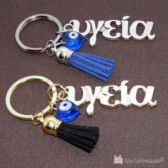 Health Metal Keychain Charm with suede tassel and blue glass heart shape evil eye - Gift Wrap - Greek word for health Egeia