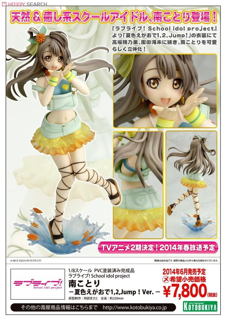 [Close]  Minami Kotori -Natsuiro Egao de 1, 2, Jump! Ver.- (PVC Figure) Item picture7