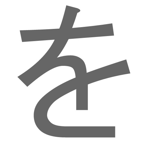 WO. (Japanese character)  - [ Learn Japanese Words with Pinterest by webjapanese.com ]
