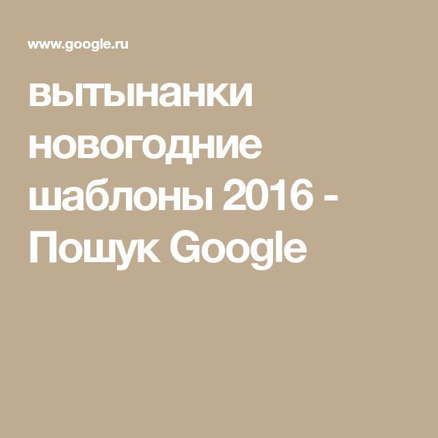 вытынанки новогодние шаблоны 2016 - Пошук Google