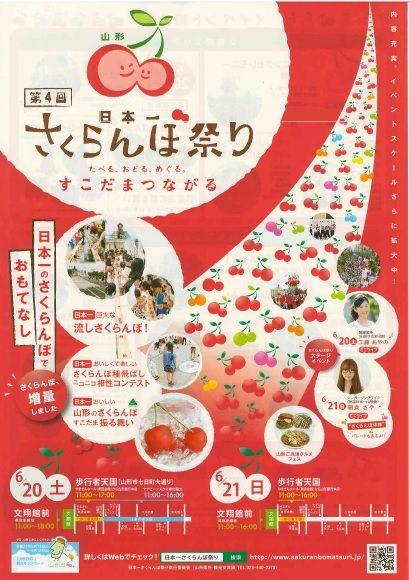 日本一さくらんぼ祭り