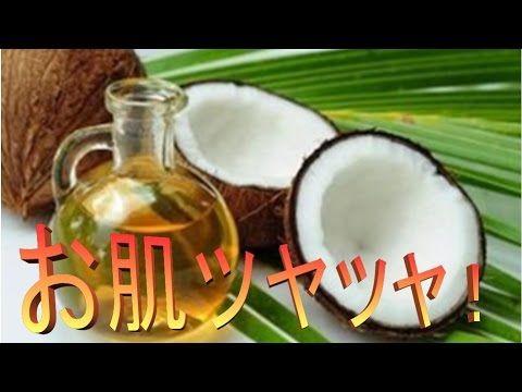 ココナッツオイル効能 ココナッツオイルをお風呂に入れると凄かった