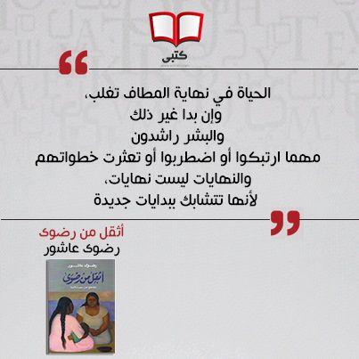 """""""والنهايات ليست نهايات، لأنها تتشابك ببدايات جديدة"""" أثقل من رضوى الآن على #كتبي http://j.mp/1eDLjNT #Arabic #عربي"""