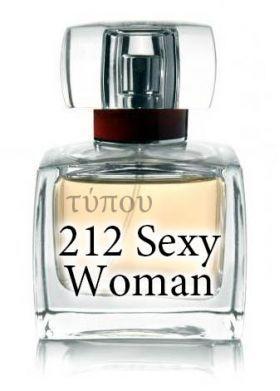 Χύμα Γυναικείο Άρωμα τύπου 212 Sexy | Aromatakia.gr