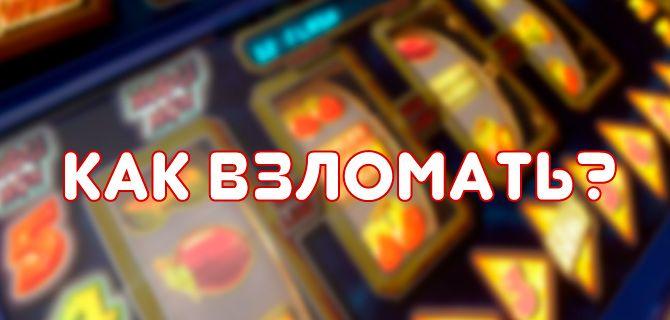 Как взломать автоматы игровые игровые автоматы 2000 бесплатно и без регистрации