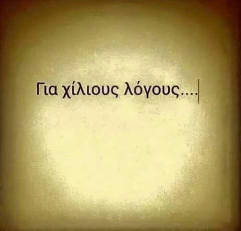 Σε ερωτεύτηκα..